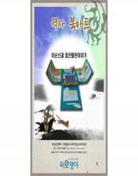 임진왜란과 이순신 이야기 역사북아트