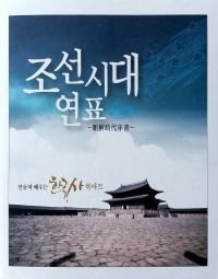 조선시대 연표
