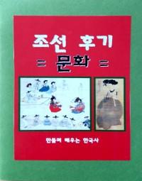 조선 후기 북아트