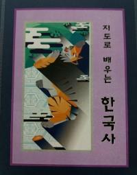 지도로 배우는 한국사