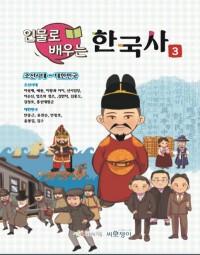 인물로 배우는 한국사 3