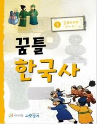 꿈틀한국사 3권