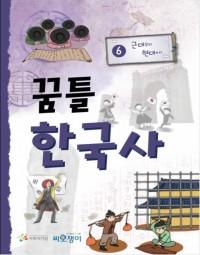 꿈틀한국사 6권