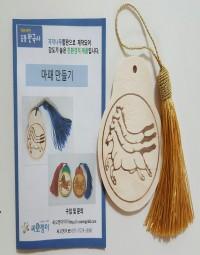친환경적 자작나무 합판 [마패만들기]-수업용 역사 설명서 포함