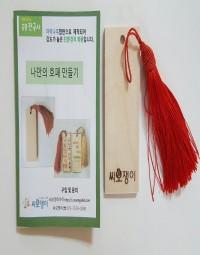 친환경적 자작나무합판 [나만의 호패만들기]-수업용 역사설명서 포함