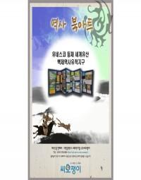 유네스코 등재 세계유산 백제역사유적지구 역사북아트
