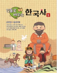 인물로 배우는 한국사 1