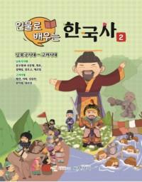 인물로 배우는 한국사 2