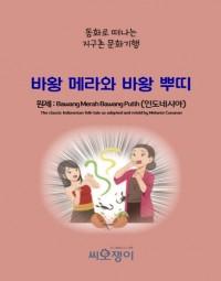 [인도네시아 전래동화]바왕메라와 바왕 뿌띠