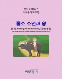 [캄보디아 전래동화]물소 소년과 왕